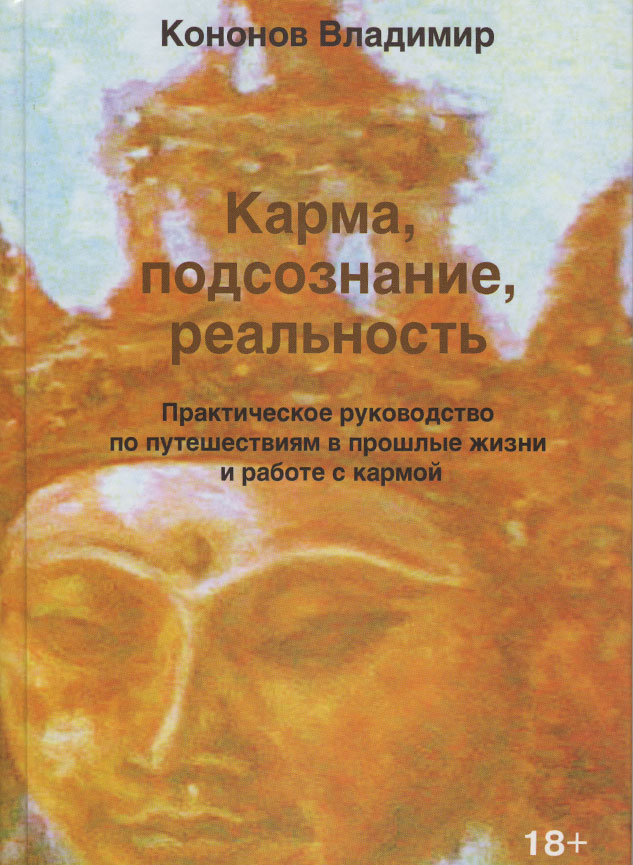 book-kononov-karma-2-final