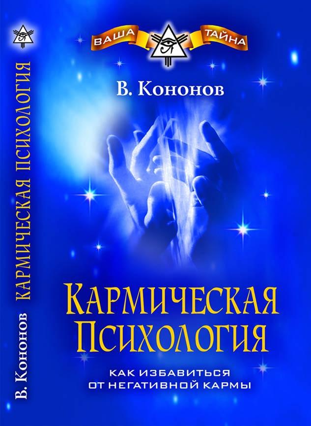 book-kononov-karma