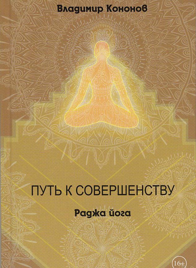 book-kononov-yoga-2-final